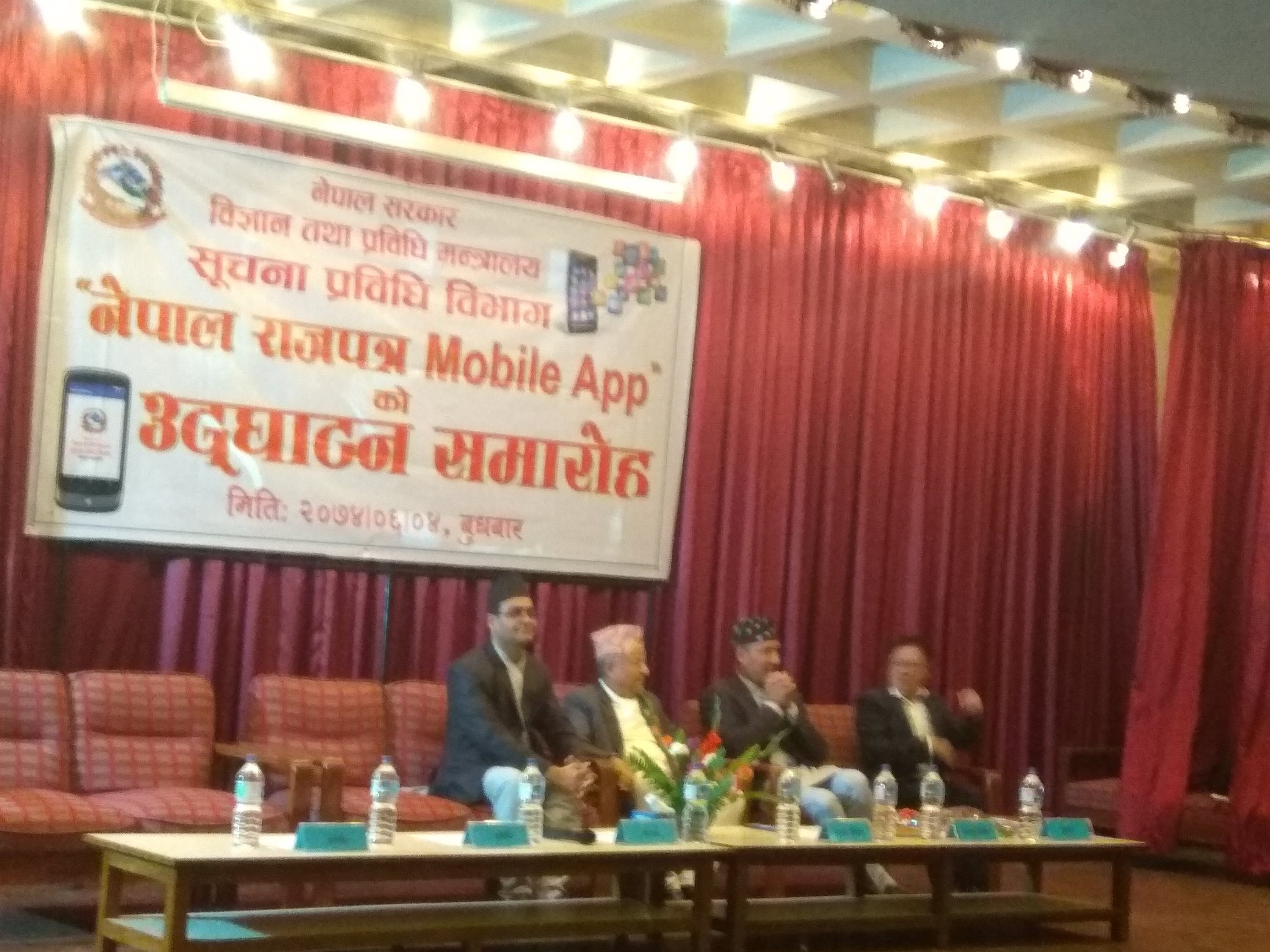 Mobile Application(Nepal Gazette) Launching Program